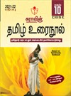 SURA`S 10th Std CBSE Tamil Urainool Guide (Based on Tamilnadu Textbook) 2021-22 Edition