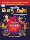 SURA`S General Knowledge (GK) Objective Type Questions Answers in Tamil