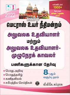SURA`S Madras High Court Office Assistant and Office Assistant cum full time Watchman Exam Books - LATEST EDITION 2022