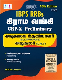 SURA`S IBPS RRBs - CRP-X PRELIMINARY office assistant (Multipurpose) officer scale - 1 exam book Tamil Medium Latest Edition - 2022