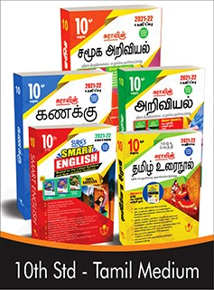 SURA`S 10th STD All subjects in 1 bundle Offer For 10th Std Students (Tamil, English, Mathematics, Science, Social Science) Set of 5 Guides - Tamil Medium 2021-22 Edition - based on Samacheer Kalvi Textbook 2021