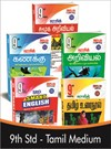 SURA`S 9th STD All subjects in 1 bundle Offer For 9th Std Students (Tamil, English, Mathematics, Science, Social Science) Set of 5 Guides - Tamil Medium 2021-22 Edition - based on Samacheer Kalvi Textbook 2021
