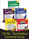 SURA`S 11th STD All subjects in 1 bundle Offer For commerce group students (Tamil, English,Commerce,Accountancy,Economics) Set of 5 Guides - Tamil Medium 2021-22 - based on Samacheer Kalvi Textbook 2021