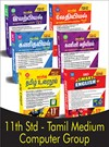 SURA`S 11th STD All subjects in 1 bundle Offer For Computer Science group students (Tamil, English,Mathematics,Computer science,Physics,Chemistry) Set of 6 Guides - Tamil Medium 2021-22 - based on Samacheer Kalvi Textbook