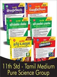 SURA`S 11th STD All subjects in 1 bundle Offer For Pure Science group students (Tamil, English,Bio-Botany,Bio-Zoology,Physics,Chemistry) Set of 6 Guides - Tamil Medium 2021-22 - based on Samacheer Kalvi Textbook 2021