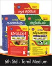 SURA`S 6th STD All subjects in 1 bundle Offer For 6th Std Students (Tamil, English, Mathematics, Science, Social Science) Set of 5 Guides - Tamil Medium 2021-22 Edition - based on Samacheer Kalvi Textbook 2021