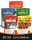 SURA`S 8th STD All subjects in 1 bundle Offer For 8th Std Students (Tamil, English, Mathematics, Science, Social Science) Set of 5 Guides - Tamil Medium 2021-22 Edition - based on Samacheer Kalvi Textbook 2021
