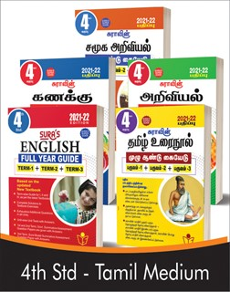 SURA`S 4th STD All subjects in 1 bundle Offer For 4th Std Students (Tamil, English, Mathematics, Science, Social Science) Set of 5 Guides - Tamil Medium 2021-22 Edition - based on Samacheer Kalvi Textbook 2021