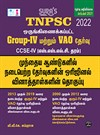 SURA`S TNPSC Combined Group-IV and VAO Exam CCSE-IV S.S.L.C Grade Exam Book in Tamil - 2022 Latest Edition