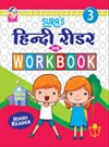 SURA`S Hindi Reader with Workbook - 3