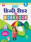 SURA`S Hindi Reader with Workbook - 8