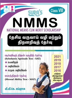 SURA`S NMMS (National Means Cum Merit Scholarship) Class 8th Exam Books in Tamil - Latest Edition 2022