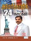 Americavil 24 Naatkal by Dr.C Sylendra Babu I.P.S