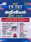 SURA`S TN-TET (Tamilnadu Teacher Eligibility Test) Science Paper - I & II Classes VI to XII Exam Book - Based on New Samacheer Syllabus - Latest Edition 2022