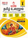 SURA`S CBSE 10th std Tamil Urainool - MCQs Chapterwise Guide For Term-I (Based on the Latest CBSE Syllabus released on 5th July, 2021) 2021-22 Edition