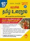 SURA`S 10th STD Tamil Guide (Reduced Prioritised Syllabus) 2021-22 Edition - based on Samacheer Kalvi Textbook 2021