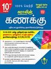 SURA`S 10th STD Mathematics Guide (Reduced Prioritised Syllabus) in Tamil medium 2021-22 Edition - based on Samacheer Kalvi Textbook 2021