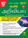 SURA`S 10th STD Science Guide (Reduced Prioritised Syllabus) in Tamil Medium 2021-22 Edition - based on Samacheer Kalvi Textbook 2021