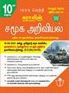SURA`S 10th STD Social Science Guide (Reduced Prioritised Syllabus) in Tamil Medium 2021-22 Edition - based on Samacheer Kalvi Textbook 2021