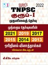 SURA`S TNPSC Group - I Preliminary Exam Question Bank with previous year question papers book - Latest Edition 2022