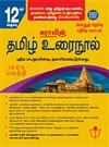 SURA`S 12th STD Tamil Guide (Reduced Prioritised Syllabus) 2021-22 Edition - based on Samacheer Kalvi Textbook 2021
