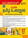 SURA`S 11th STD Tamil Guide (Reduced Prioritised Syllabus) 2021-22 Edition - based on Samacheer Kalvi Textbook 2021