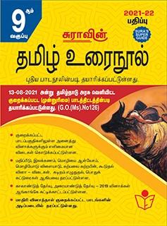 SURA`S 9th STD Tamil Guide (Reduced Prioritised Syllabus) 2021-22 Edition - based on Samacheer Kalvi Textbook 2021