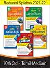 SURA`S 10th STD All subjects in 1 bundle Offer For 10th Std Students (Tamil, English, Mathematics, Science, Social Science) Set of 5 Guides -Reduced Prioritised Syllabus - Tamil Medium 2021-22 Edition