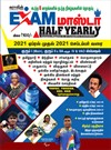 SURA`S Exam Master Half Yearly Magazine (Compilation of important events of last 6 months) Apr 2021 to Sep 2021