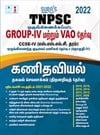 SURA`S TNPSC Group 4 and VAO CCSE-IV Mathematics - Reasoning and Mental Ability Exam Book in Tamil