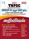 SURA`S TNPSC Group 4 and VAO CCSE-IV Science (SSLC Level) Exam Book in Tamil - Latest Edition 2022