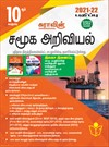 SURA`S 10th Std Social Science Guide 2021-22 in Tamil Medium