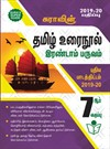 7th Standard Guide Tamil Urai Nool Term 2 (Based on the New Syllabus 2019-20 Edition)