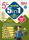 5th Standard Guide 5in1 Term 3 III Tamil Medium Tamilnadu State Board Samcheer Syllabus