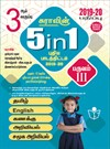 3rd Standard Guide 5in1 Term III Tamil Medium Tamilnadu State Board Samcheer Syllabus