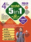 4th Standard Guide 5in1 Term III Tamil Medium Tamilnadu State Board Samcheer Syllabus