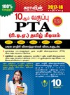 10th Standard PTA Solution Books 2017,Question Bank with Answers in Tamil Medium