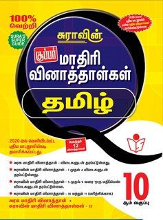 SURA`S 10th Std Tamil Model Question Papers (Question Bank) Guide 2021