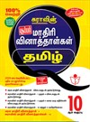 SURA`S 10th Std Tamil Model Question Papers (Question Bank) Guide 2020-21