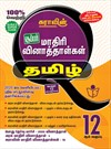 SURA`S 12th Std Tamil Model Question Papers (Question Bank) Guide