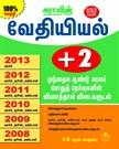 Previous Year Q&A Chemistry- XII (Tamil Medium) - 2017