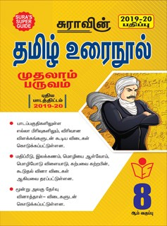 SURA`S 8th Standard Guide Tamil Urai Nool Term I Exam Guide 2019 (New Syllabus 2019-20 Edition)