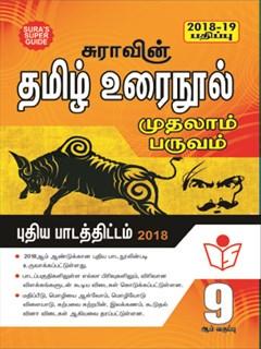 9th Standard Tamil Urai Nool Term I Guide Tamil Nadu State Board Samacheer Syllabus 2018-19