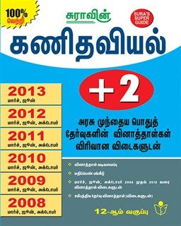 12th Standard Guide Mathematics Previous year Q&A Tamil Medium Tamilnadu State Board Syllabus