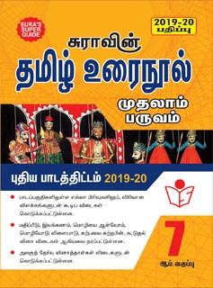 SURA`S 7th Standard Guide Tamil Urai Nool Term I Exam Guide 2019 (New Syllabus 2019-20 Edition)
