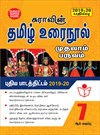 SURA`S 7th Standard Guide Tamil Urai Nool Term I Exam Guide 2019 (New Syllabus 2019-20 Edition)