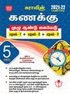 SURA`S 5TH STD MATHEMATICS FULL YEAR GUIDE (TERM1+TERM2+TERM3) TAMIL MEDIUM 2021-22 Edition - based on Samacheer Kalvi Textbook 2021