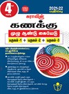 SURA`S 4th Standard Guide Mathematics Full Year Tamil Meduim 2021-22 Latest Edition