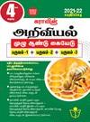 SURA`S 4th Standard Science Full Year Guide Tamil Medium 2021-22 Latest Edition