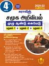 SURA`S 4th Standard Guide Social Science Full Year Tamil Medium 2021-22 Latest Edition